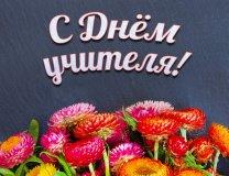 С наилучшими пожеланиями в День учителя!