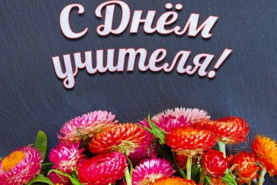 изображение записи С наилучшими пожеланиями в День учителя!