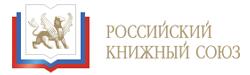 Российский книжный союз партнер