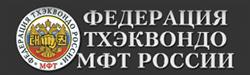 Федерация Тхэквондо МФТ России партнер