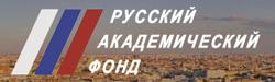 русский академический фонд партнер