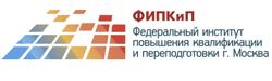 Федеральный институт повышения квалификации и переподготовки партнер
