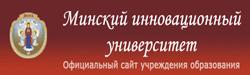 Минский инновационный университет партнер
