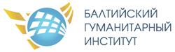 Балтийский гуманитарный институт партнер