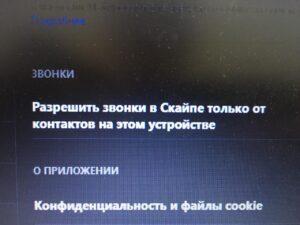 contact screenshot